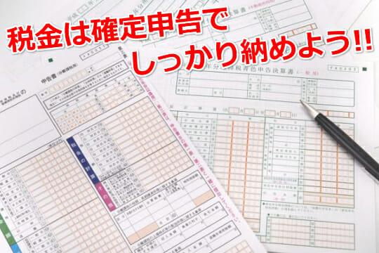 バイナリーオプションの税金は確定申告で納める