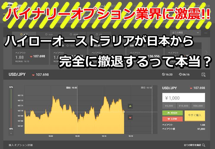 【最新情報】バイナリーオプション業界に激震!ハイローオーストラリアが日本から完全に撤退するって本当?噂の真相を徹底解説!
