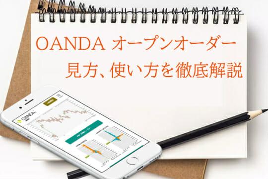 オアンダ(OANDA)のオープンオーダーはバイナリーオプション攻略に役立つ最強のインジケーター!