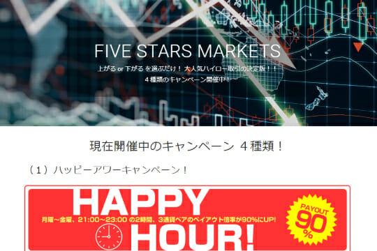 ファイブスターズマーケッツ(FIVE STARS MARKETS)は土日もバイナリーオプションで取引できる超優良業者!
