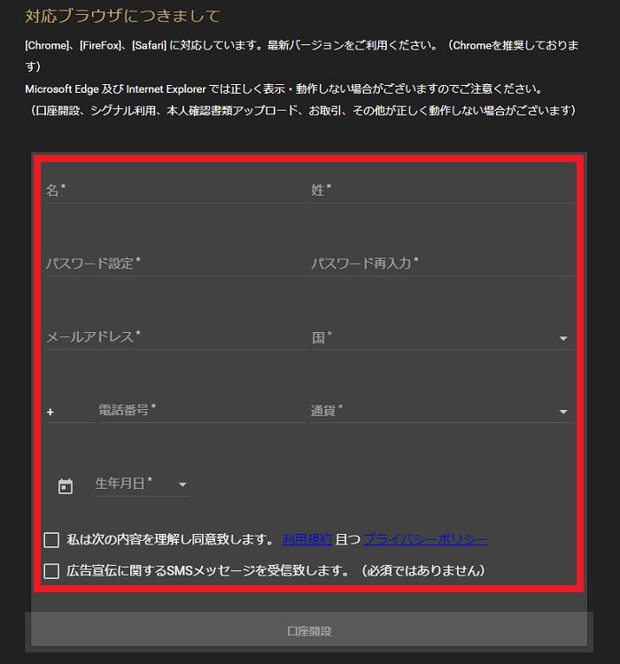 ファイブスターズマーケッツ(FIVE STARS MARKETS)登録手順②