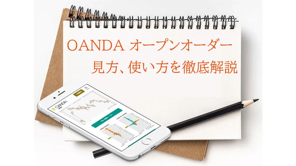 オ アンダ ジャパン オープン オーダー