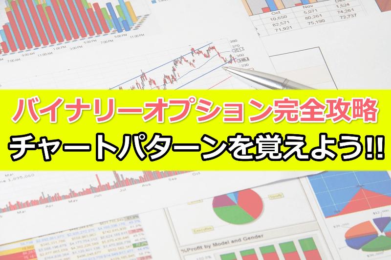 バイナリーオプションの攻略に役立つ8種類のチャートパターンを紹介!!