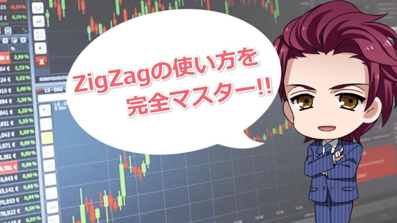ZigZagの使い方をマスターしてバイナリーオプションを完全攻略