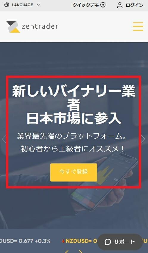 ゼン・トレーダー(Zentrader)登録手順1