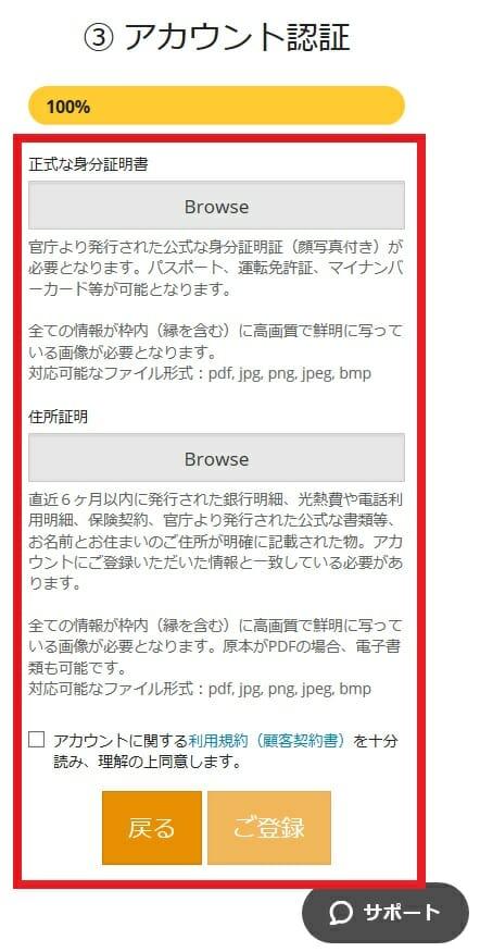 ゼン・トレーダー(Zentrader)登録手順3