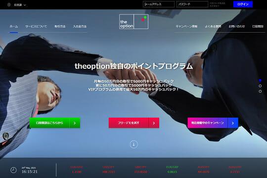 theoption(ザオプション)は出金拒否・口座凍結のトラブルが一切ない超優良バイナリー業者