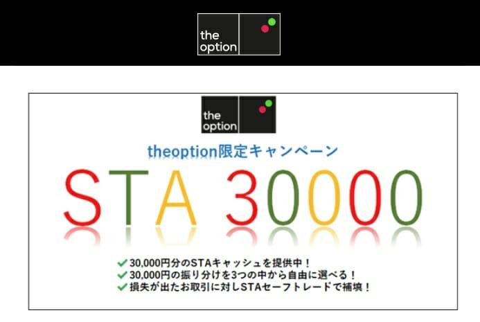 theoption(ザオプション)キャンペーン2